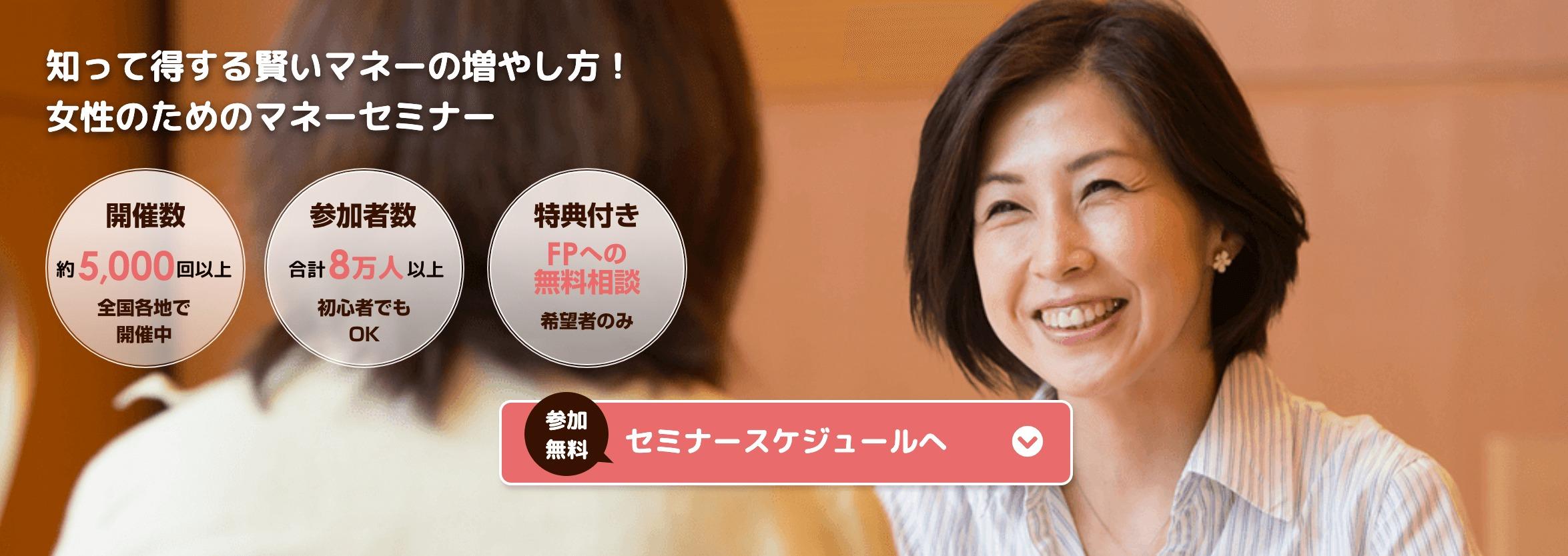 名古屋のマネーセミナー