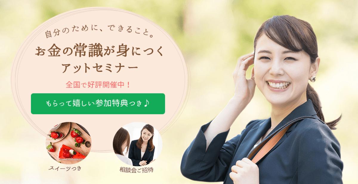 名古屋のセミナー